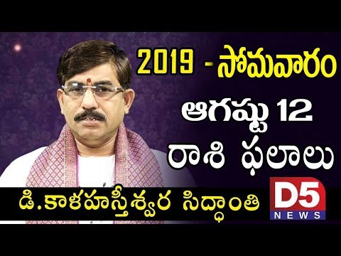 Daily Panchangam Telugu 2019 – Daily Rasi Phalalu 12th August 2019  |D5 NEWS