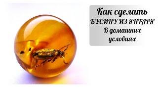 как сделать шар из янтаря (бусину) в домашних условиях