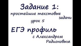 урок 5. Проценты