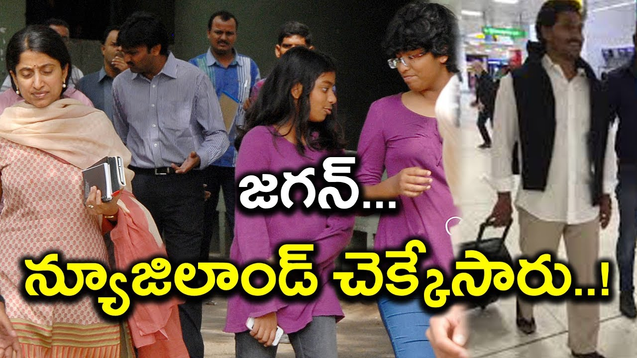 YS Jagan In New Zealand With Family | Oneindia Telugu