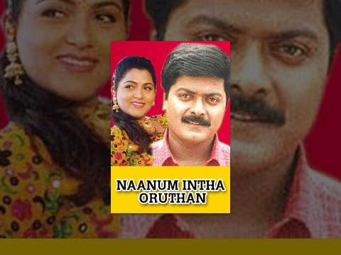 Nanum Indha Ooruthan Tamil Full Movie : Murali, Kushboo, Lakshmi