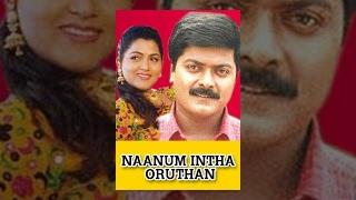 Naanum Indha Ooruthan (1990) Tamil Movie