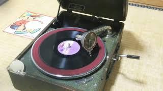 作詞 まど・みちを 作曲 山口保治 レコード番号 CP 4 コロンビア コロちゃんレコード 8インチ盤 使用針 ナポレオン鉄針.