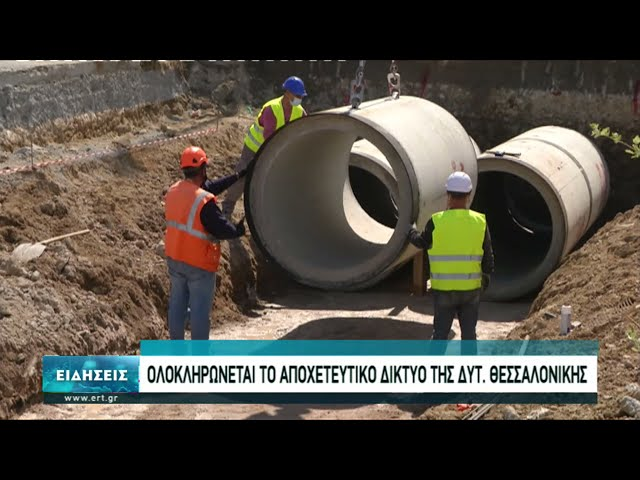 <span class='as_h2'><a href='https://webtv.eklogika.gr/' target='_blank' title='Λύση στο πρόβλημα της ρύπανσης στη Δυτική Θεσσαλονίκη | 23/04/2021 | ΕΡΤ'>Λύση στο πρόβλημα της ρύπανσης στη Δυτική Θεσσαλονίκη | 23/04/2021 | ΕΡΤ</a></span>