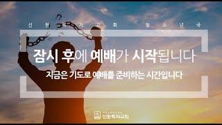 [선한목자교회 교회학교] 2020년 9월 27일 청소년…