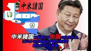 中米諸国で加速する中国の札束外交。ビジョンなき政治は中国の支配を強めるだけと識者