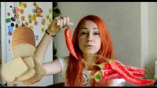 ВЫЗОВ ПРИНЯТ: Красный перчик / 3 куска хлеба.