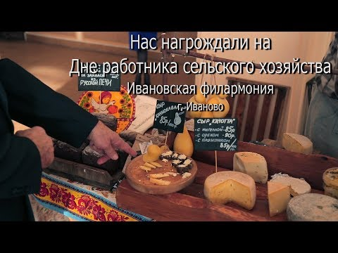 День работника сельского хозяйства г. Иваново