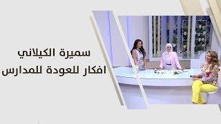 سميرة الكيلاني - افكار للعودة للمدارس