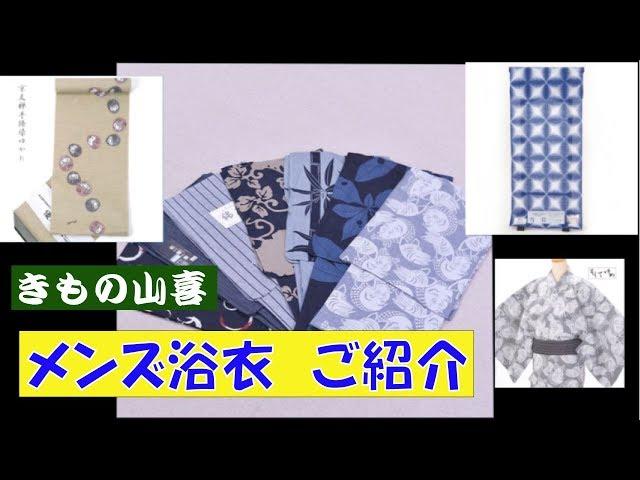 メンズ浴衣を名古屋、春日井でお探しの方は【きもの山喜】♪