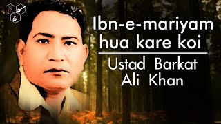 Ibn-E-Mariyam Hua Kare Koi | Ustad Barkat Ali Khan | Best Ghazal Collection  2016