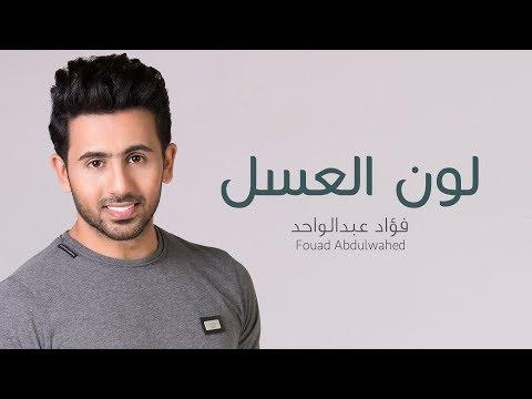 فؤاد عبدالواحد - لون العسل (حصرياً)   2017