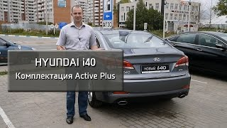 Hyundai i40 Комплектация Active Plus