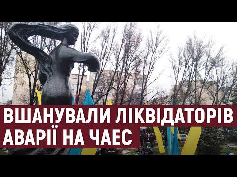 Суспільне. Тернопіль: У Тернополі вшанували ліквідаторів аварії на ЧАЕС