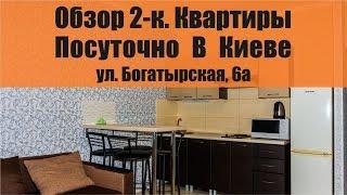 Обзор 2-к  Квартиры Посуточно в Киеве, улица Богатырская 6а  | ОБОЛОНЬ |