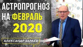 ФЕВРАЛЬ 2020 - ВРЕМЯ ПЕРЕМЕН l РЕКОМЕНДАЦИИ АСТРОЛОГА АЛЕКСАНДРА ЗАРАЕВА l АСТРОЛОГИЧЕСКИЙ ПРОГНОЗ