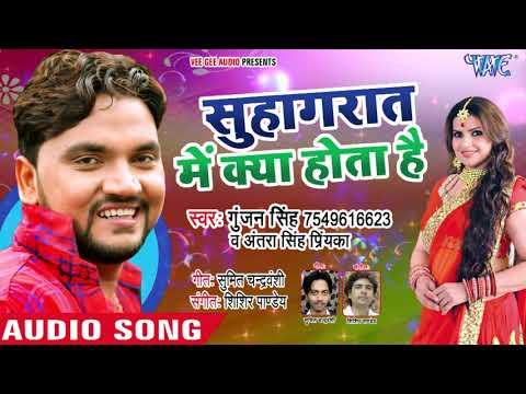 Gunjan Singh का नया सुपरहिट गाना 2018 - Suhagraat Me Kya Hota Hain - Superhit Bhojpuri Songs