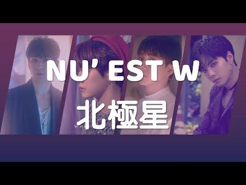 【認聲韓繁中字】NU' EST W (뉴이스트 W)  -  北極星 (Polaris/ 북극성))