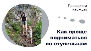 Проверяем лайфхак: Как проще подниматься по ступенькам | От водопадов Руфабго на смотровую площадку