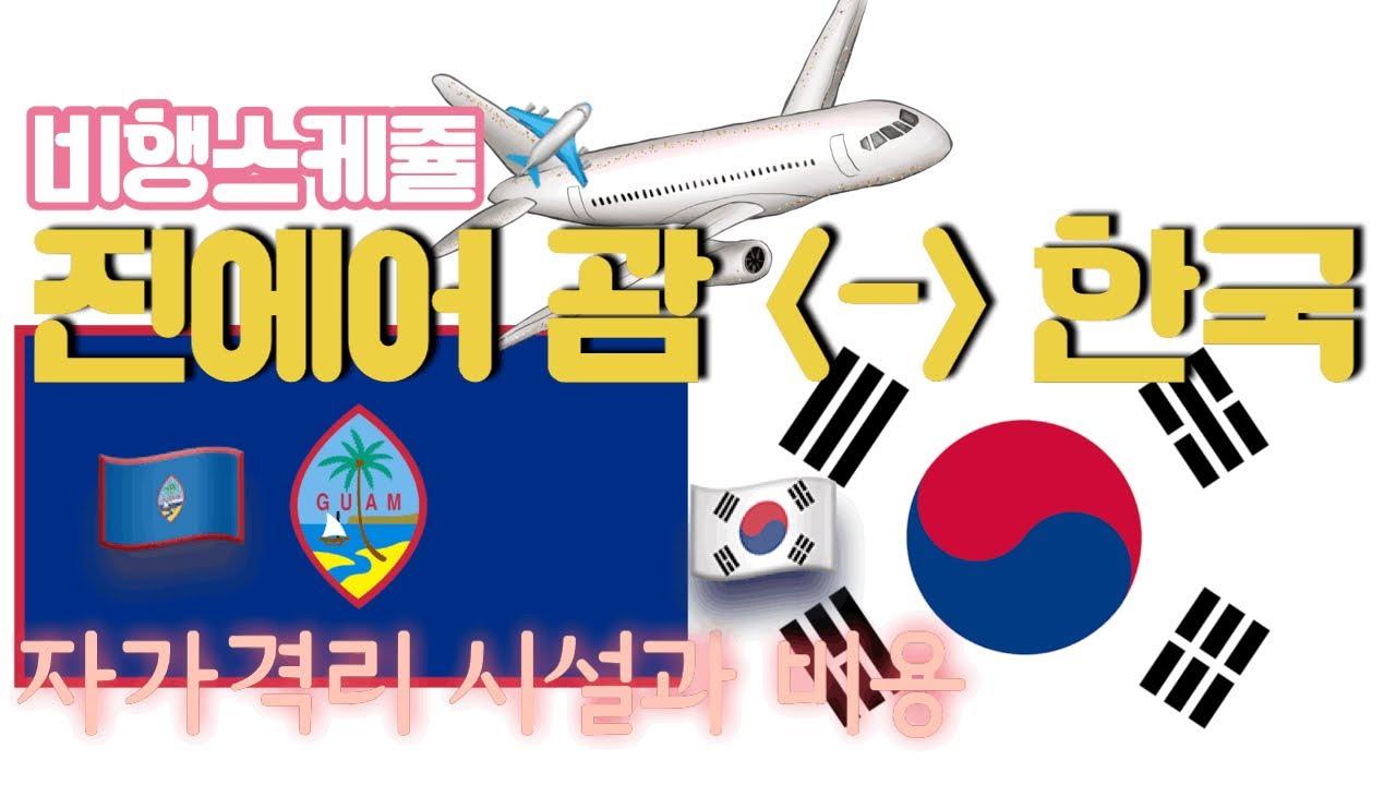 진에어 괌 한국 비행기 운항 자가격리 시설과 비용 (이해 안감 주의!)