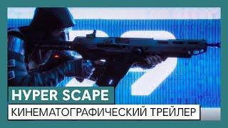 Hyper Scape: кинематографический трейлер