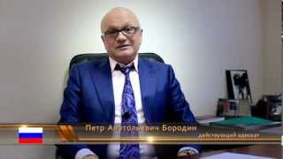 Адвокатский кабинет адвоката Бородина Петра Анатольевича(, 2014-01-29T18:00:01.000Z)