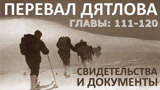 Трагедия на перевале Дятлова. 64 версии гибели туристов в 1959 году. Главы: 111-120 (из 120)