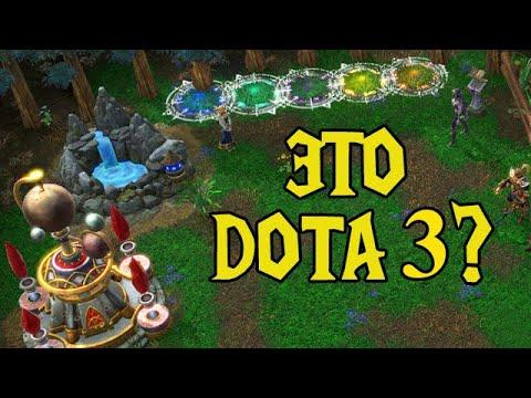 Dota в Warcraft 3 Reforged