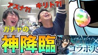 【パズドラ】SAOコラボガチャ引いたらホントの神引きして大勝利!!!