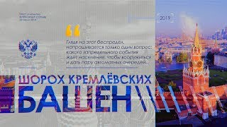 ШОРОХ КРЕМЛЕВСКИХ БАШЕН thumbnail