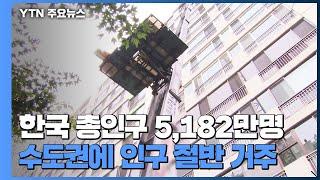 '노인·나홀로·아파트·수도권'...'4대 공화국' 심화…