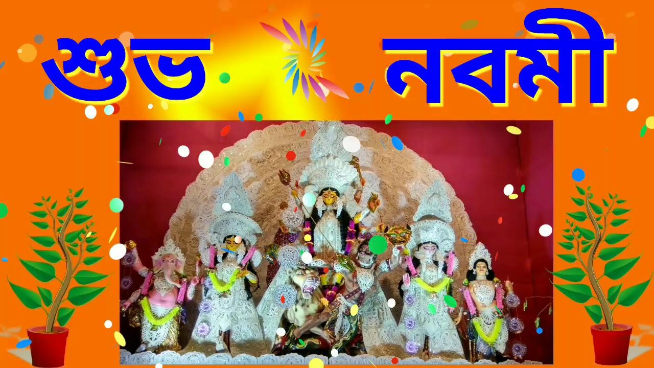 শুভ নবমী SMS Video | Maha Nabami SMS | Durga Puja Massage | Navami sms