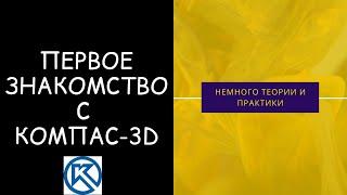 Первое Знакомство с Компас-3D Настройки Инструменты [Работа с Чертежами] Чертежи