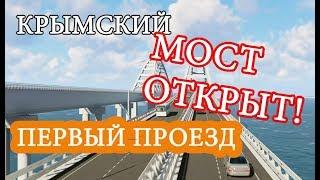 КРЫМСКИЙ МОСТ ОТКРЫТПЕРВЫЙ ПРОЕЗД ЭМОЦИИ 16.05.2018
