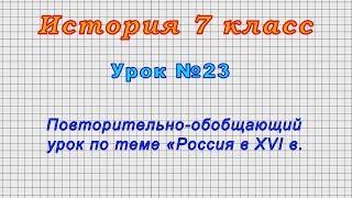 История 7 класс (Урок№23 - Повторительно-обобщающий урок по теме «Россия в XVI в.»)