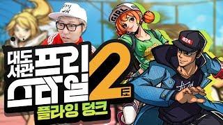 프리스타일2 플라잉덩크] 대도서관 모바일 게임 실황 - 스타일리쉬 길거리 농구 게임 (Free Style 2 : Flying Dunk)
