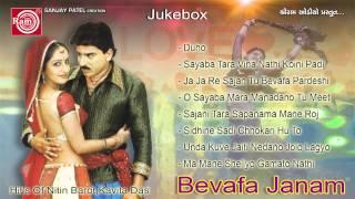 Sayaba Tara Vina Nathi Koini Padi ||Bewafa Janam-2||Nitin Barot-Kavita Das ||Nonstop Love Song