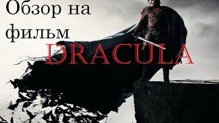 [Р. Карзанов] Обзор на фильм Дракула/Gary Shore's Dracula Untold