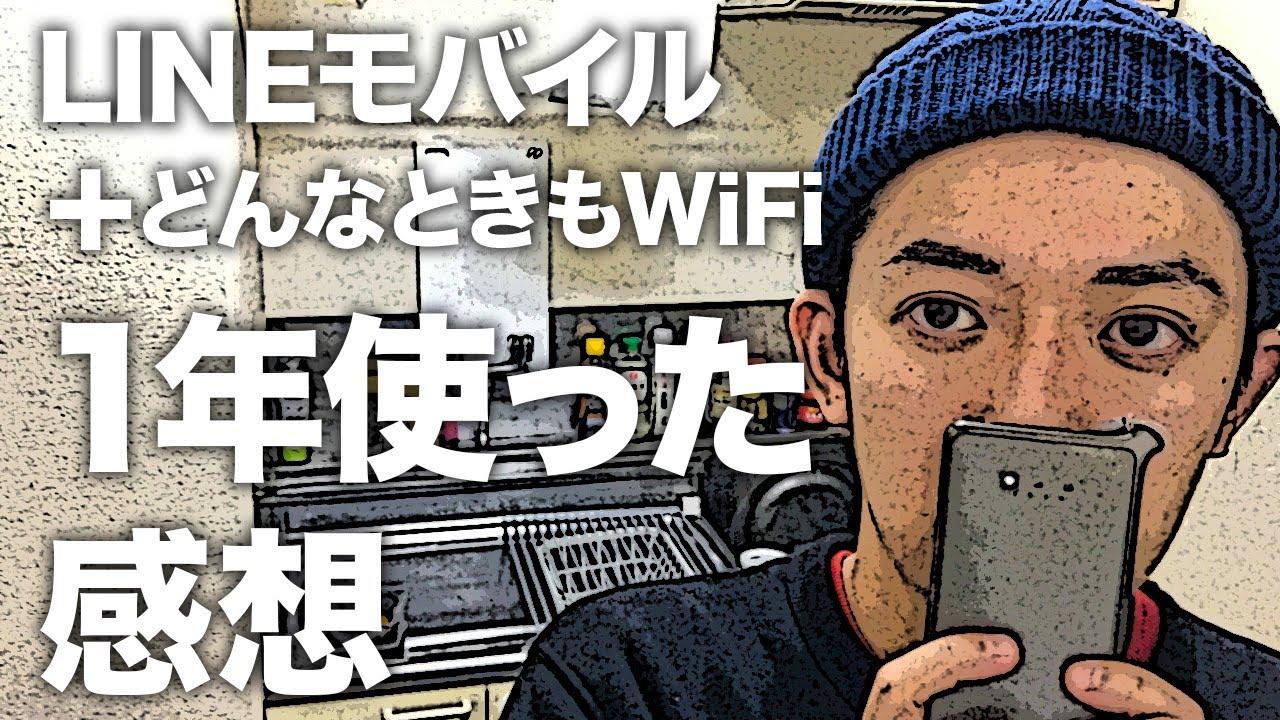 ラインモバイル wifi