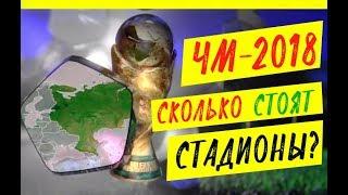 Стоимость 12 стадионов ЧМ 2018   World Cup 2018 Russia Stadium cost