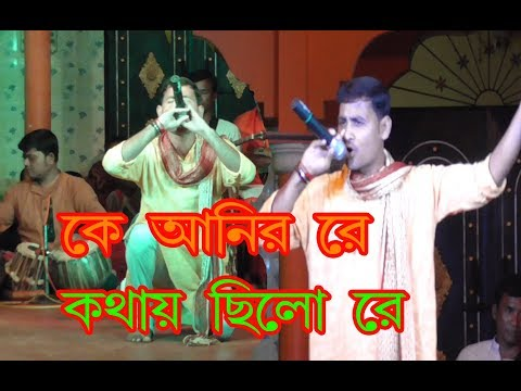 samiran das baul gaan কে অানির রে  ke anilo re kothay chilo re কথাই ঝিররে মধু মাখা হরি নাম  song