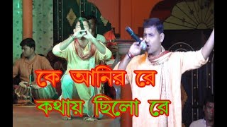 samiran das baul gaan কে অানির রে  ke anilo re kothay chilo re কথাই ঝিররে মধু মাখা হরি নাম  song