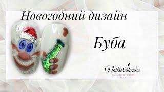 Буба на ногтях новогодний маникюр 2021 новогодние ногти 2021