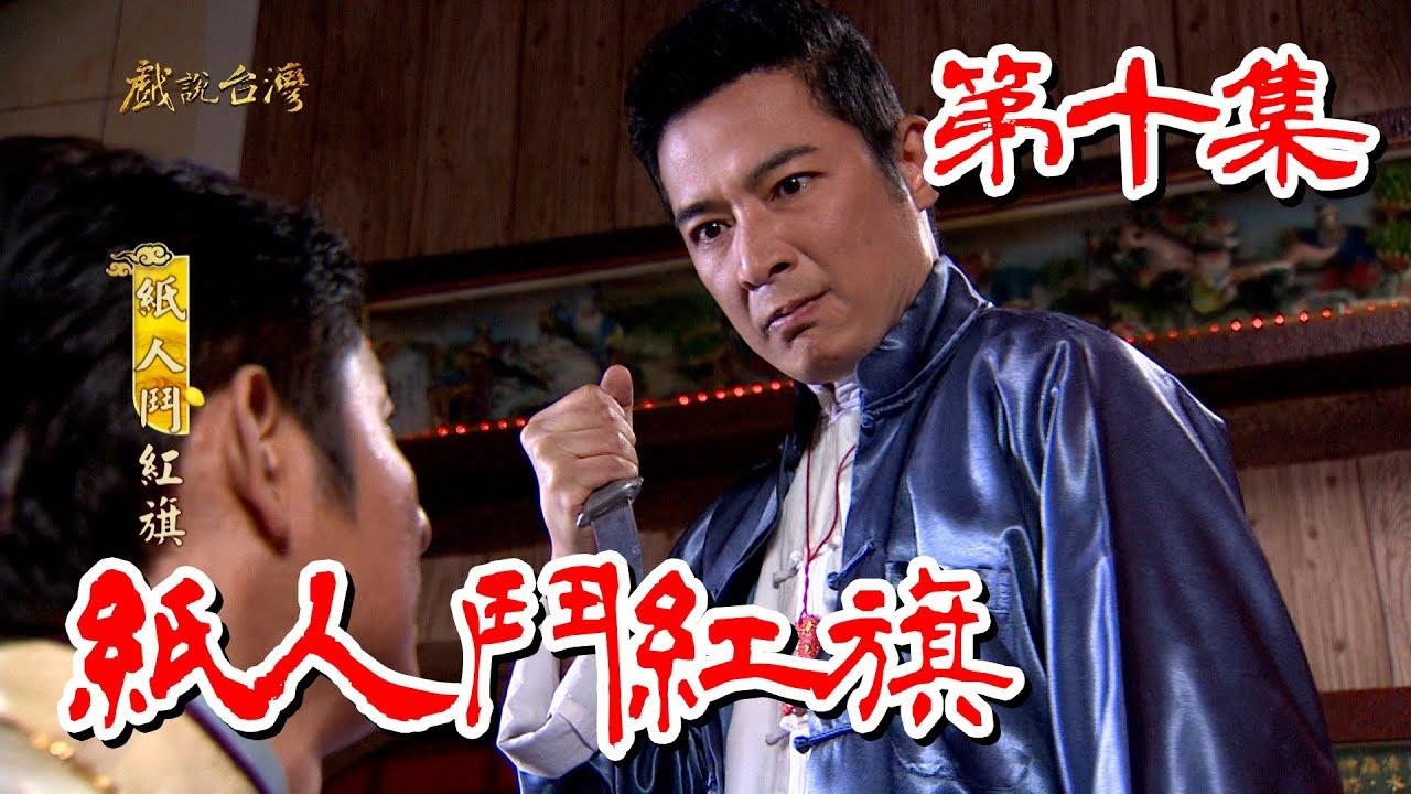 【戲說台灣】紙人鬥紅旗 10