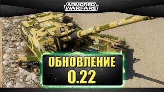 ☝Обновление 0.22 на основе! / Armored Warfare