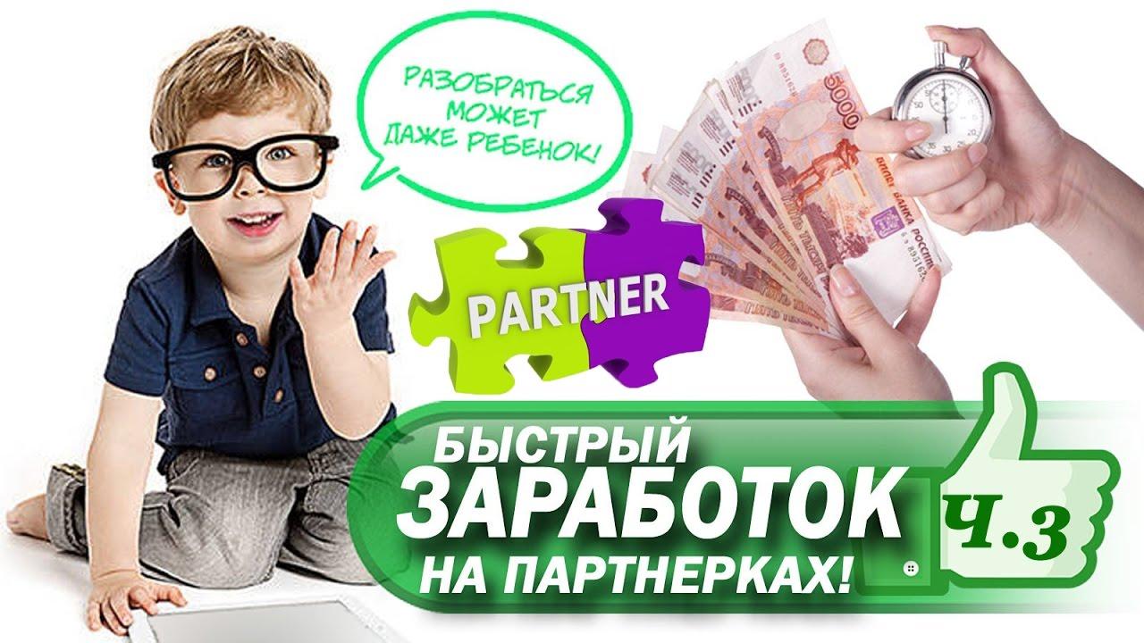 Заработок на партнерках схема