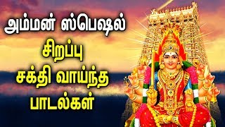 #Amman Powerful Padal | Amman Mariamman Padalgal | Best Tamil Devotional Songs
