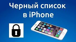 видео Как убрать контакт из черного списка на iPhone