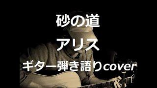 アリスの「砂の道」を歌ってみました・・♪ 作詞・作曲:谷村新司 4thライ...