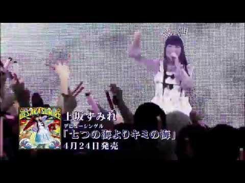 上坂すみれ「七つの海よりキミの海」Music Video